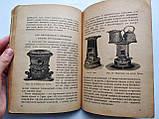 1930 Техника в домашнем быту В.Уманский, фото 5