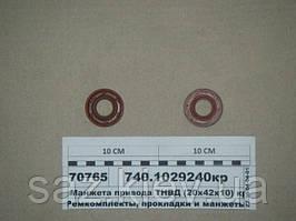 Манжета привода ТНВД (20х42х10) красная (Украина), 740.1029240кр, КамАЗ