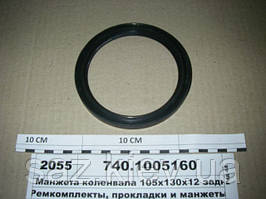 Манжета коленвала 105х130х12 задняя (Украина), 740.1005160, КамАЗ