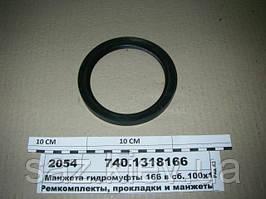 Манжета гидромуфты 166 в сб. 100х125х12 (Украина), 740.1318166, КамАЗ
