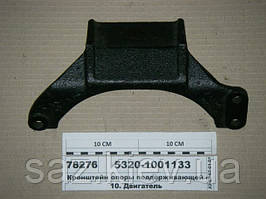 Кронштейн опоры поддерживающей с/а (пр-во КАМАЗ), 5320-1001133