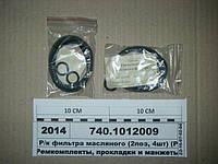 Ремкомплект фильтра масляного (2наим.) (пр-во Россия)