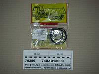 Ремкомплект фильтра масляного (пр-во Россия)