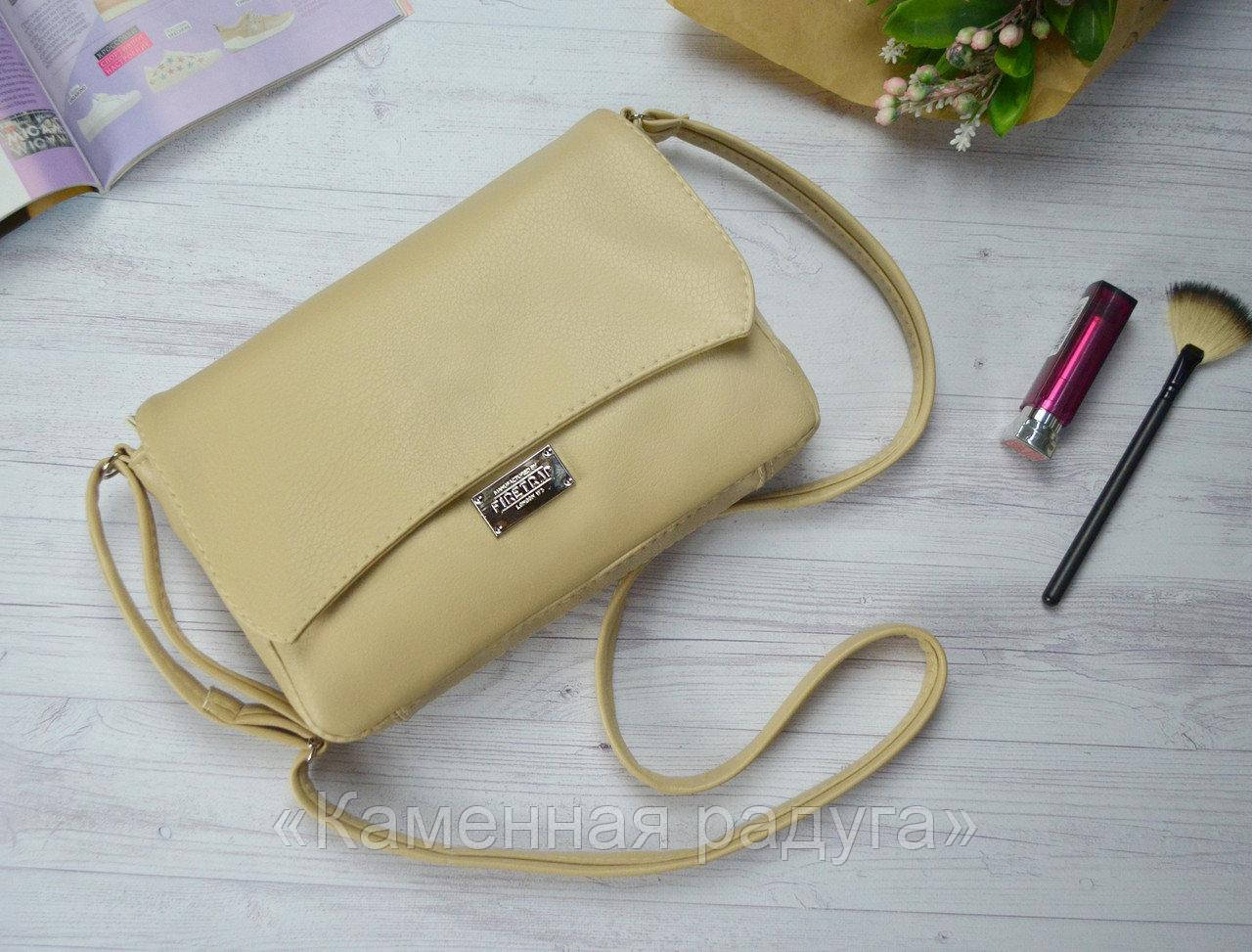 Маленькая бежевая сумочка