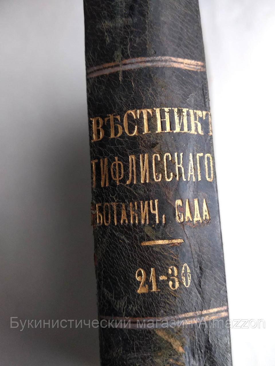 1912 Вестник Тифлисского ботанического сада. Конволют. Номера 21-30