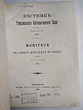 1912 Вестник Тифлисского ботанического сада. Конволют. Номера 21-30, фото 3
