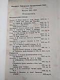 1912 Вестник Тифлисского ботанического сада. Конволют. Номера 21-30, фото 4