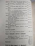1912 Вестник Тифлисского ботанического сада. Конволют. Номера 21-30, фото 5