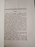 1912 Вестник Тифлисского ботанического сада. Конволют. Номера 21-30, фото 6