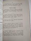 1912 Вестник Тифлисского ботанического сада. Конволют. Номера 21-30, фото 10