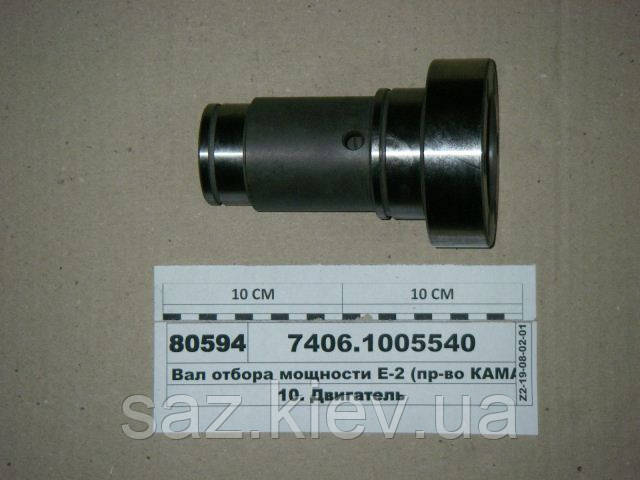 Вал відбору потужності Е-2 під болт 12мм (пр-во КАМАЗ), 7406.1005540