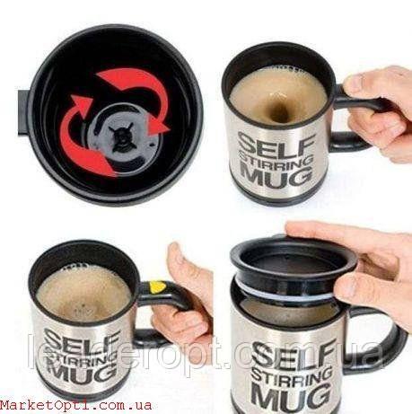 [ОПТ] Кружка самомешалка Self Stirring Mug