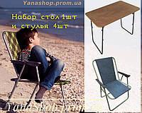 """Складная мебель """"Комфорт""""для отдыха (стол + 4 стула )"""