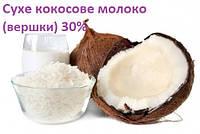 Сухе кокосове молоко (вершки) 30% жиру 1 кг