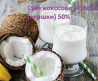 Сухе кокосове молоко (вершки) 50% жиру 25 кг мішок