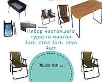 """Складная мебель """" Пикник""""для отдыха (Стол + 4 кресла+ мангал)"""