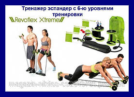 SALE! Тренажер эспандер Revoflex Xtreme с 6-ю уровнями тренировки!Опт