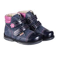 Ортопедические демисезонные ботинки для девочек Memo Alex 1DA Темно-синие р. 22-31