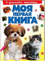 Моя первая книга, О домашних животных, Пегас (9789669135308)
