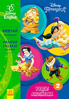 Увага! Англійська. Принцеса. Книга 2. Disney, Ранок (295346)