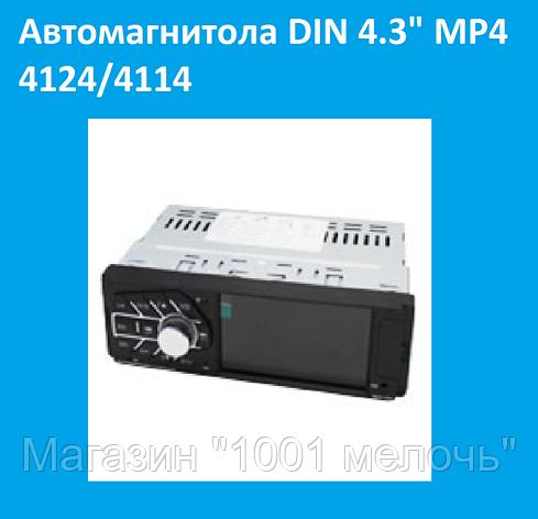 """SALE! Автомагнитола DIN 4.3"""" MP4 4124/4114, фото 2"""