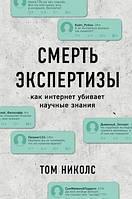 Книга Смерть экспертизы. Как интернет убивает научные знания
