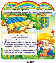 Стенд Україна-наша Батьківщина