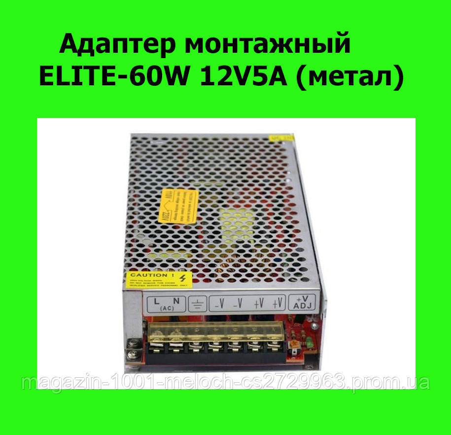 SALE! Адаптер монтажный ELITE-60W 12V5A (метал)