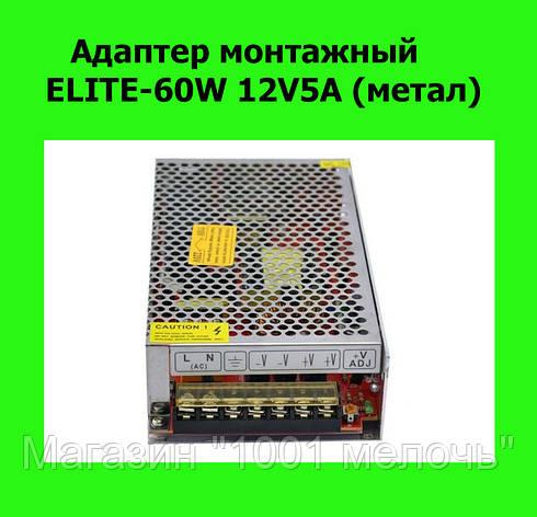 SALE! Адаптер монтажный ELITE-60W 12V5A (метал), фото 2