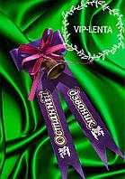 Фіолетова стрічка з дзвоником