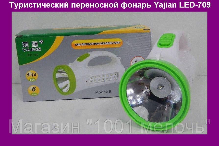 SALE! Туристический переносной фонарь Yajian LED-709 1+14LED