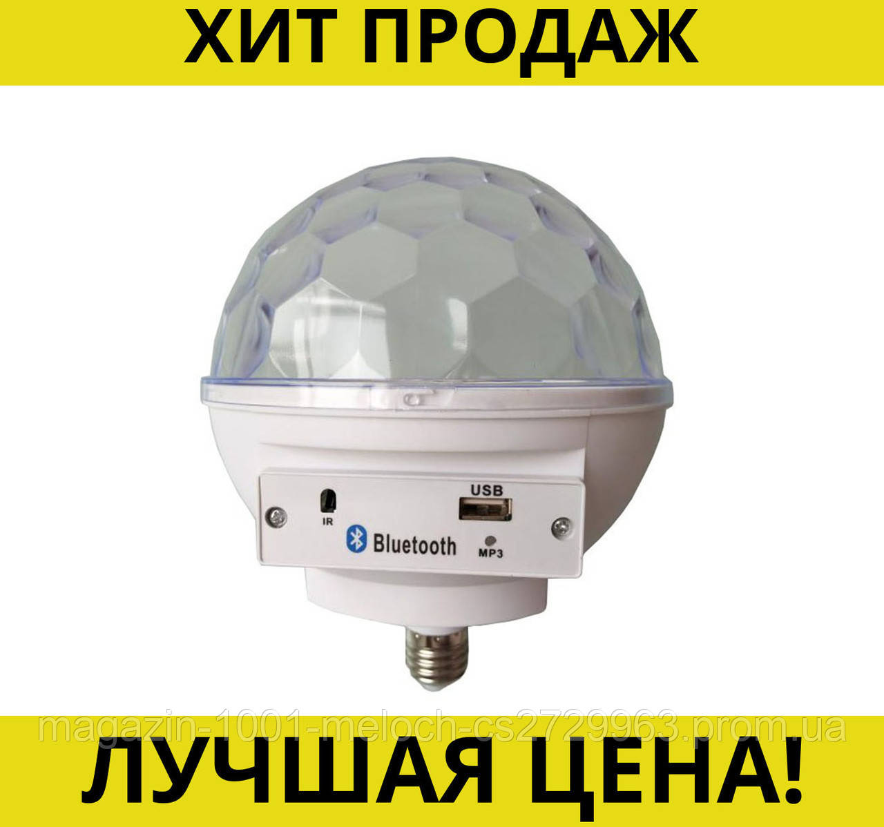 SALE! Диско - шар Musik Ball MP-3 E27- 997BT