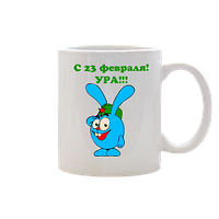 Чашка с поздравлением на заказ