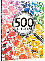 500 перших слів. Вивчаємо кольори. Розвиваємо увагу (укр.), Виват (9786176909279)