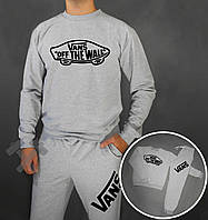 Спортивный костюм Vans Off The Wall серый ,реплика