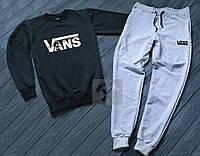 Спортивный костюм Vans черного и серого цвета ,реплика