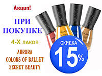 4 лака NAOMI AURORA, BALLET, SECRET BEAUTY со скидкой 15%