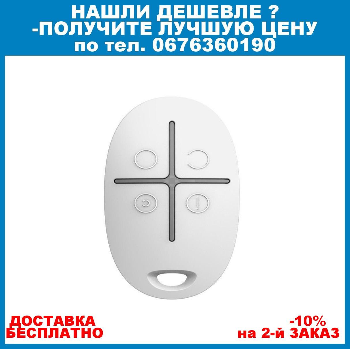 Брелок для управления охранной системой Ajax SpaceControl белый