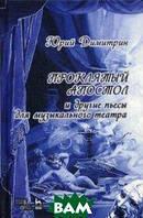 Димитрин Юрий Георгиевич Проклятый апостол и другие пьесы для музыкального театра
