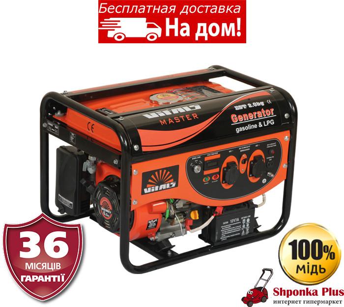 Генератор газ/бензин (двухтопливный) 2,2 кВт Vitals Master EST 2.0bg