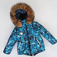 """Зимняя детская куртка для мальчика на 3, 4, 5, 6, 7 лет """"Драйв натуральный мех"""" с съемной подстежкой"""