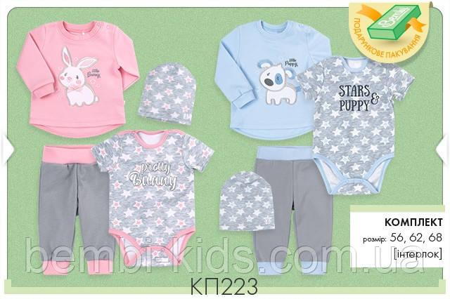 Комплект для новорожденного. КП223
