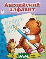 Лопухина Татьяна Васильевна Английский Алфавит