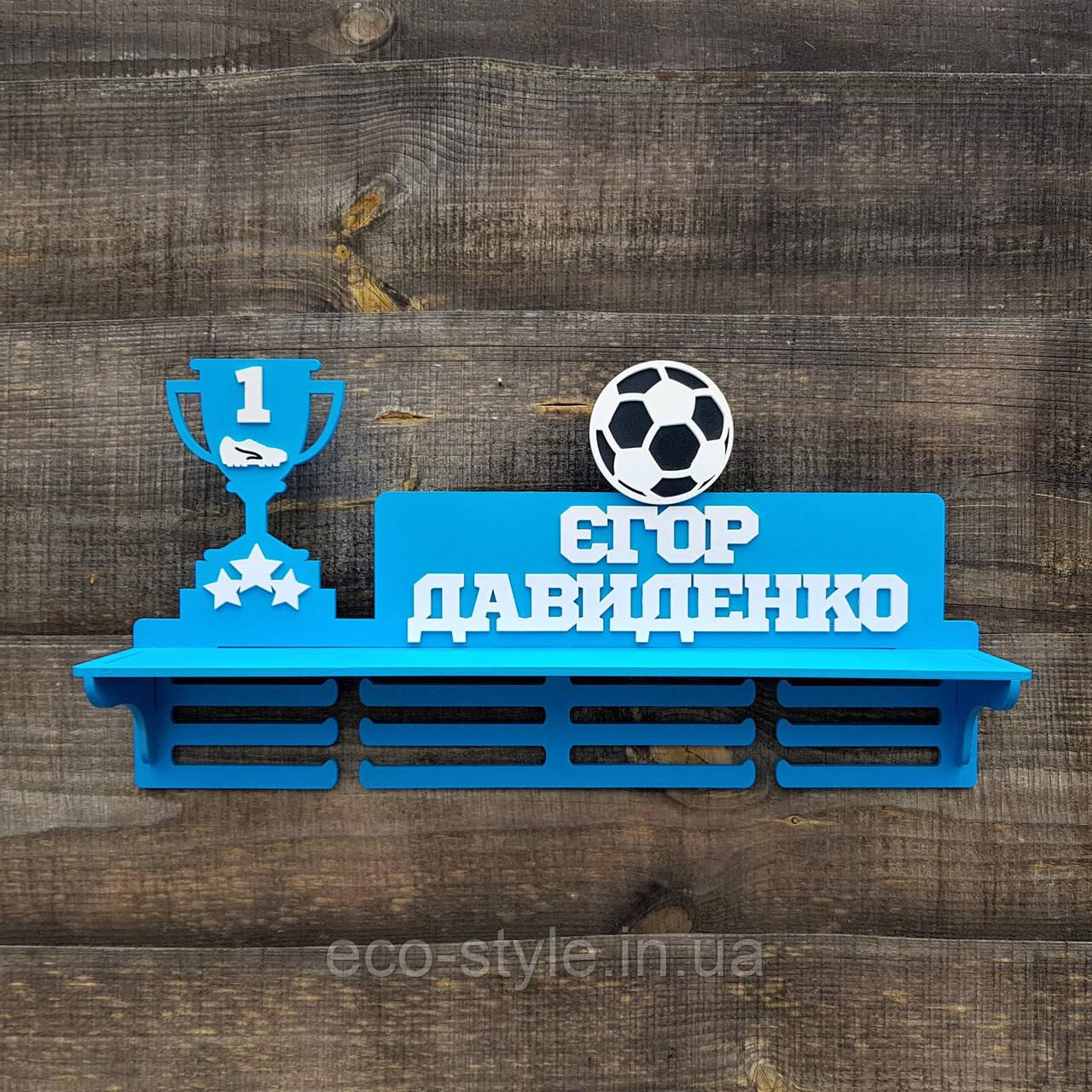 Медальница  для футболиста.
