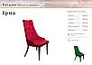 Дизайнерское кресло для дома, ресторана -Ирма, фото 5