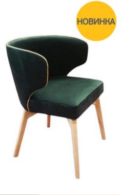 Дизайнерское кресло для дома, ресторана -Вульф