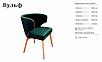 Дизайнерское кресло для дома, ресторана -Вульф, фото 2