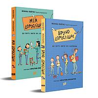 Комплект книг про дозрівання, фото 1
