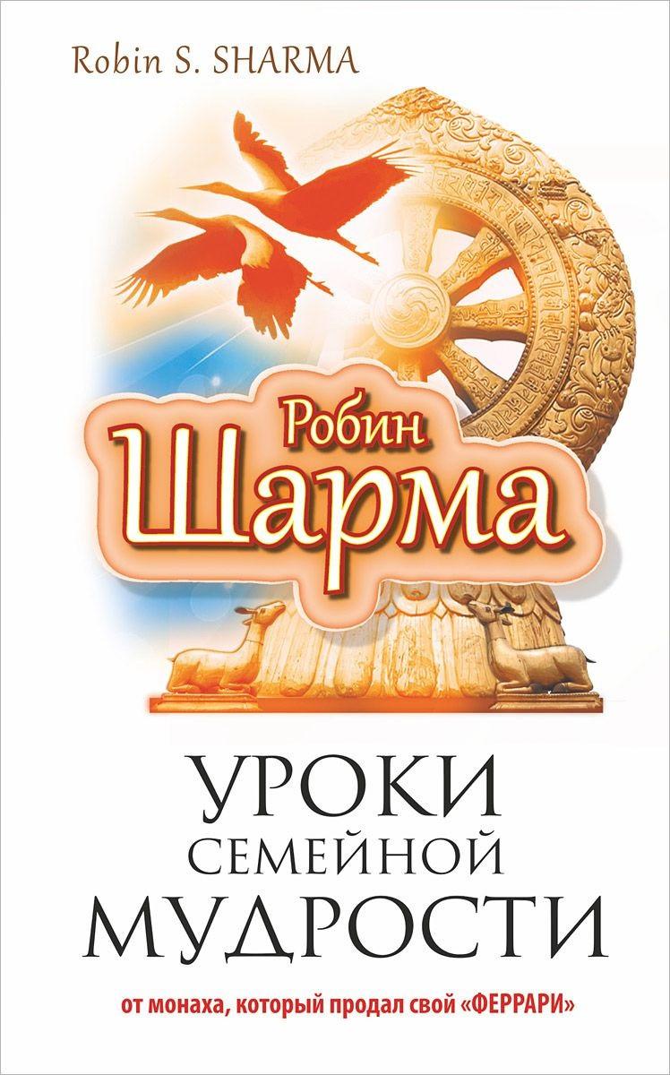 """Робин Шарма """"Уроки семейной мудрости"""" (мягкая обложка)"""