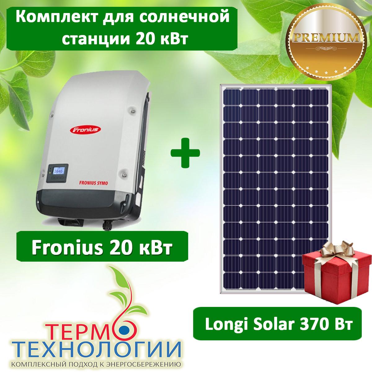Комплект для сетевой солнечной станции 20 кВт Fronius и Longi Solar